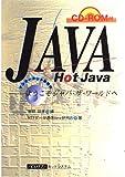 Java/HotJava―ようこそジャバ・ザ・ワールドへ