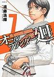 オールラウンダー廻(7) (イブニングKC)