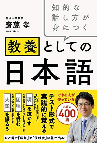 知的な話し方が身につく 教養としての日本語