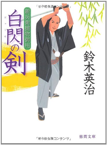 新兵衛捕物御用 白閃の剣 (徳間文庫)