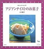 アジアンテイストのお菓子 (おいしいホームメイド)