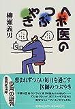ヘボ医のつぶやき (集英社文庫)