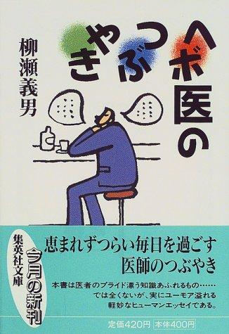 ヘボ医のつぶやき (集英社文庫)の詳細を見る