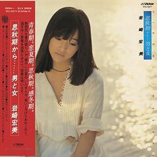 思秋期から・・・男と女+1(紙ジャケット仕様)