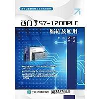 西门子S7-1200PLC编程及应用