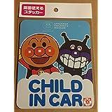 アンパンマンミュージアム限定 アンパンマン両面カーステッカーシリーズ CHILD IN CAR