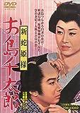 新蛇姫様 お島千太郎[DVD]