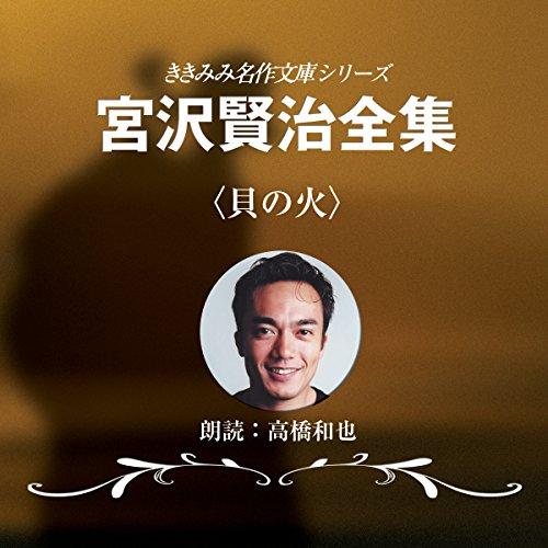 貝の火 | 宮沢 賢治