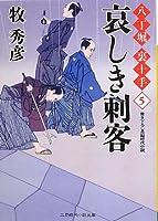 哀しき刺客 八丁堀 裏十手5 (二見時代小説文庫)