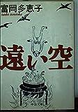 遠い空 (中公文庫)