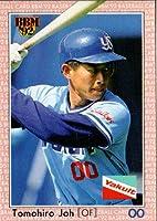 BBM1992 ベースボールカード レギュラーカード No.304 城友博