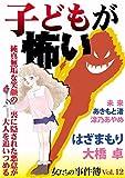 女たちの事件簿Vol.12 子どもが怖い