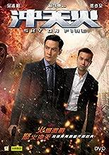 Sky On Fire (Region 3 DVD / Non USA Region) (English Subtitled) 沖天火