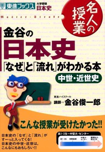金谷の日本史「なぜ」と「流れ」がわかる本―中世・近世史 (東進ブックス―名人の授業)の詳細を見る