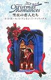 聖夜の恋人たち (クリスマス・ロマンス・ベリーベスト)