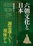 六朝文化と日本―謝霊運という視座から (アジア遊学 240)