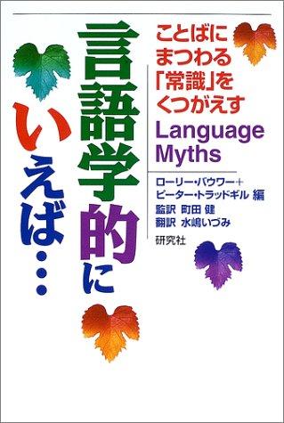 言語学的にいえば…―ことばにまつわる「常識」をくつがえす