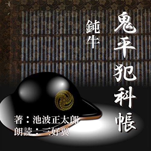 鈍牛(鬼平犯科帳より) | 池波 正太郎