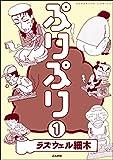 ぷりぷり(分冊版) 【第1話】 (ぶんか社コミックス)
