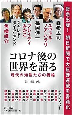 コロナ後の世界を語る 現代の知性たちの視線 (朝日新書)