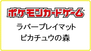 ポケモンカードゲーム ラバープレイマット ピカチュウの森