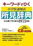 キーワードでひく小学校通知表所見辞典(CD-ROM付)―ぱっと開いてすぐ書ける1973文例
