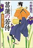 湯屋のお助け人(1)-菖蒲の若侍<新装版> (双葉文庫)