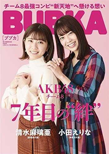 BUBKA 2021年1月号電子書籍限定版「AKB48 小田えりな・清水麻璃亜ver.」 [雑誌] BUBKA(ブブカ)