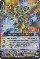 カードファイト!! ヴァンガード V-BT07/001 星辰の癒し手 エルゴディエル VR