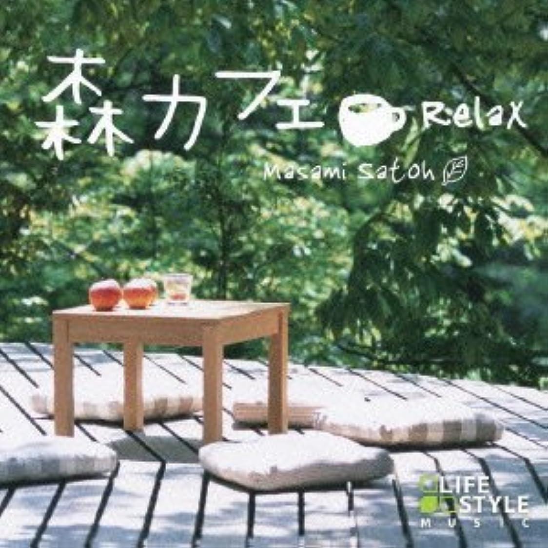 居心地の良い振動させる信頼できる森カフェ~リラックス