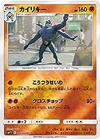 ポケモンカードゲーム SMP2 018/024 カイリキー 闘 (C コモン) ムービースペシャルパック 名探偵ピカチュウ