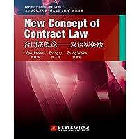 New Concept of Contract Law合同法概论——双语实务版