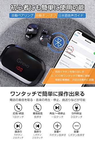 Ginova『Bluetoothイヤホン』