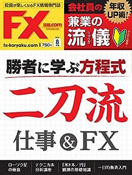 [Wa plus(ワプラス)]のFX攻略.com 2016年8月号 (2016-06-21) [雑誌]