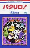 パタリロ! 98 (花とゆめCOMICS)