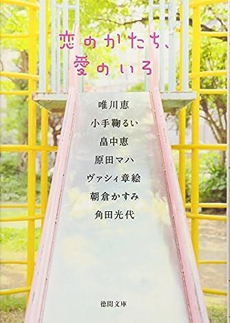 恋のかたち、愛のいろ (徳間文庫)