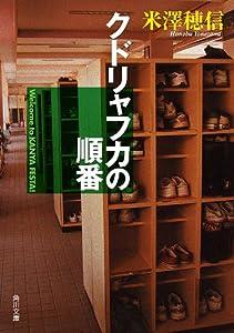 「古典部」シリーズ 3巻 表紙画像