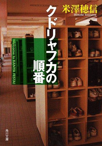 クドリャフカの順番 「古典部」シリーズ (角川文庫)の詳細を見る