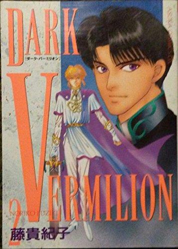 Dark vermilion (2) (あすかコミックスDX)の詳細を見る