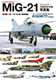 MiG-21フィッシュベッド プロファイル写真集Part 1 (HJ AERO PROFILE)