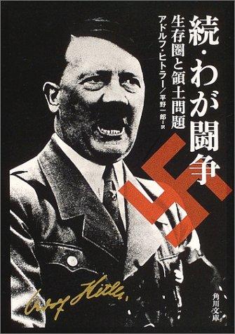 続・わが闘争 生存圏と領土問題 (角川文庫)の詳細を見る