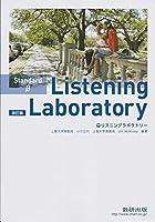 Listening Laboratory Standard β