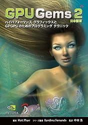 GPU gems : 日本語版