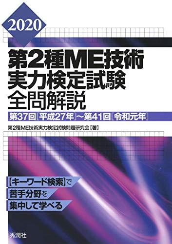 2020第2種ME技術実力検定試験全問解説 第37回(平成27年)~第41回(令和元年)