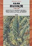 檜原村紀聞―その風土と人間 (平凡社ライブラリー)