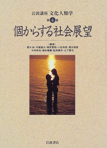 Social outlook that from <Volume 4> individual Iwanami course cultural anthropology (1997) ISBN: 4000107445 [Japanese Import]