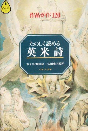 たのしく読める英米詩—作品ガイド120 (シリーズ文学ガイド)