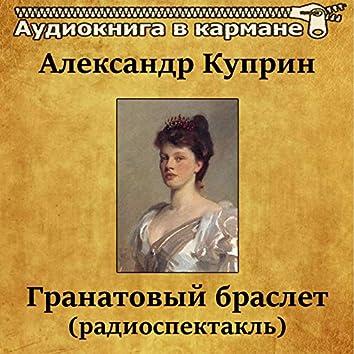 Александр Куприн - Гранатовый браслет (радиоспектакль)
