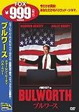 ブルワース [DVD] image
