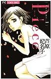 Piece (1) (フラワーコミックス)